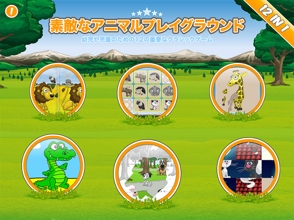 Animal_Playground_2016_Best_App_for_kids_and_Todlers_by_Jan_Essig_jp1