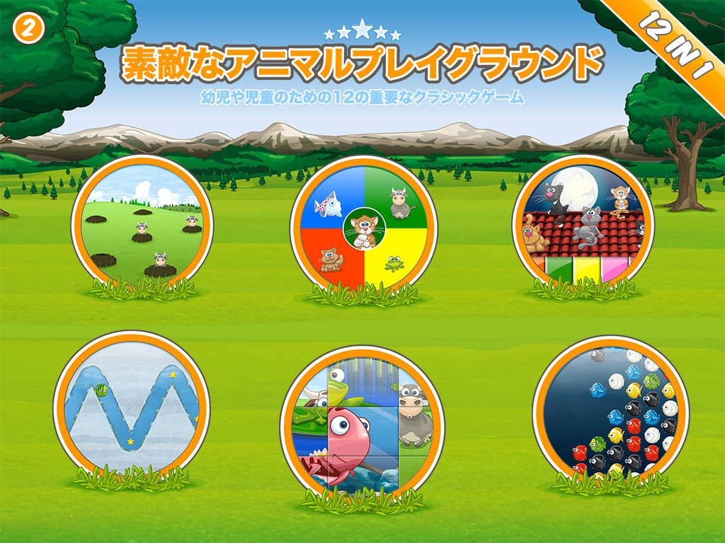 Animal_Playground_2016_Best_App_for_kids_and_Todlers_by_Jan_Essig_jp2