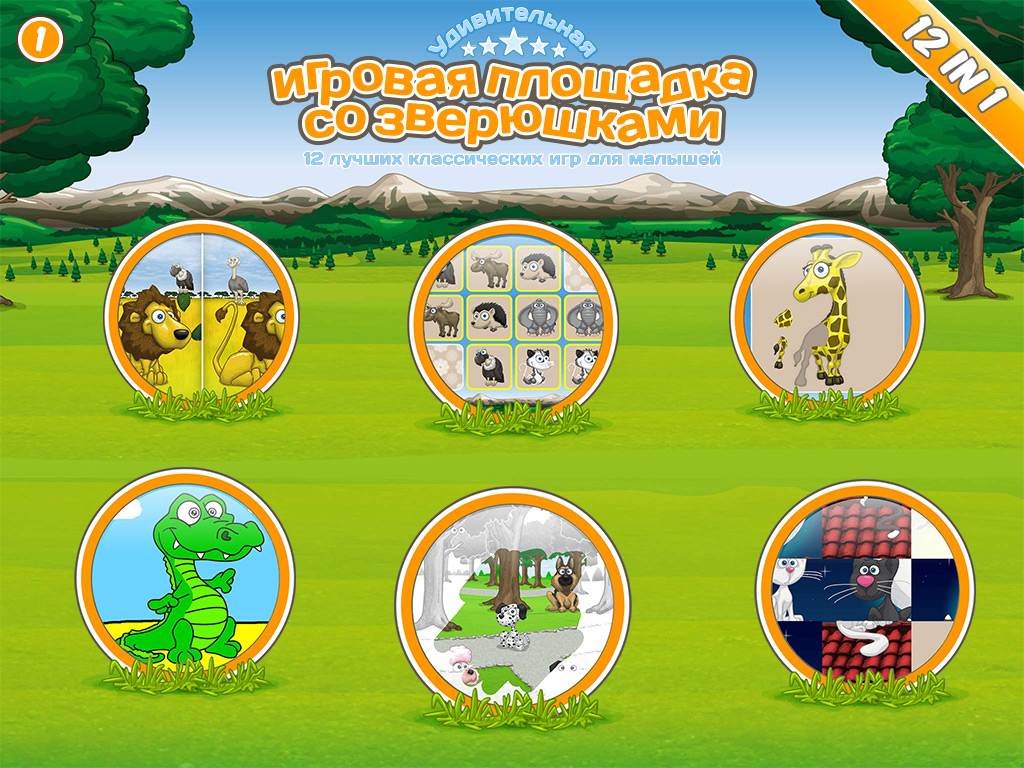 Animal_Playground_2016_Best_App_for_kids_and_Todlers_by_Jan_Essig_ru1