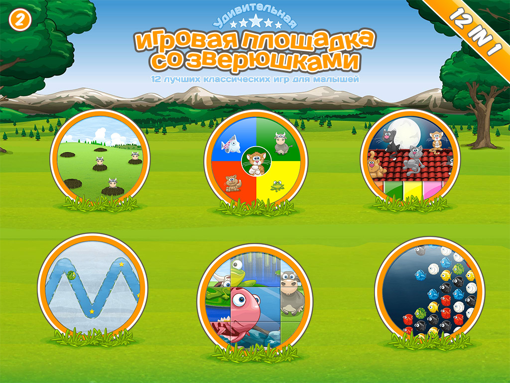 Animal_Playground_2016_Best_App_for_kids_and_Todlers_by_Jan_Essig_ru2